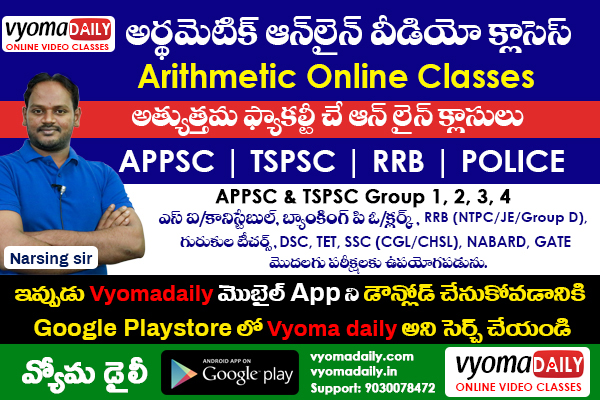 Arithmetic Online Classes in Telugu cover