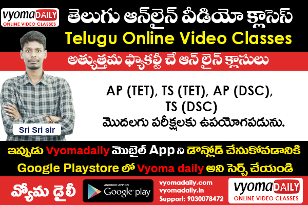 TET Telugu Online Video Classes cover