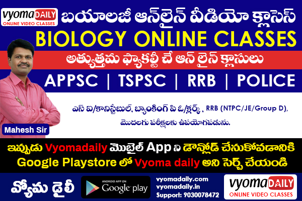 Biology Online Classes in Telugu cover