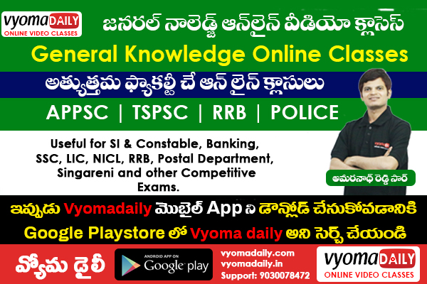General Knowledge ( Shortcuts and Tricks ) Online Classes in Telugu cover