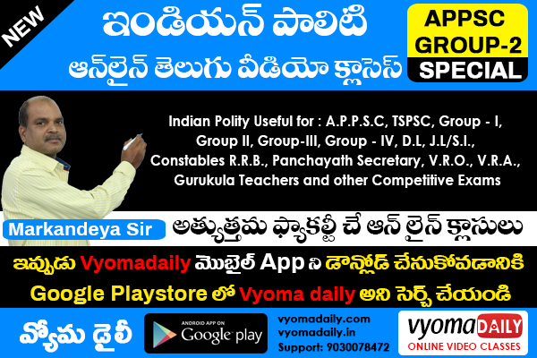 Indian Polity Classes in Telugu | APPSC, TSPSC Group 1,2,3,4 Online Videos cover