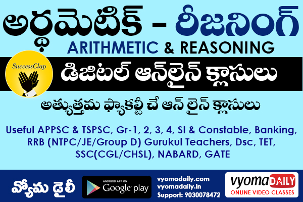 Arithmetic & Reasoning Online Video Classes in Telugu cover