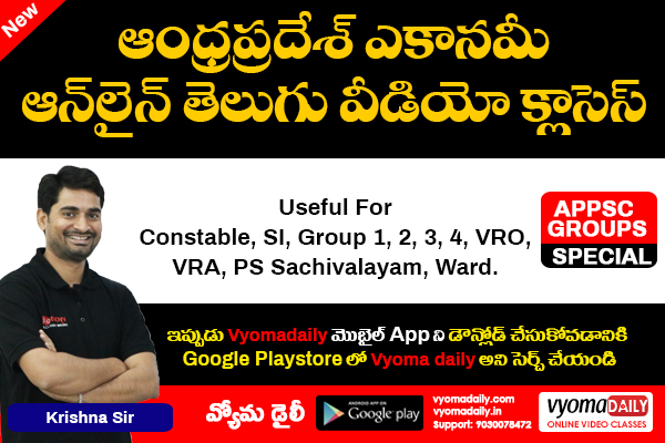 AP Economy Online Video Classes in Telugu cover