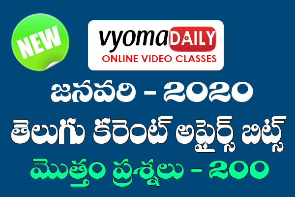 Telugu Current Affairs Bits - January 2020 cover